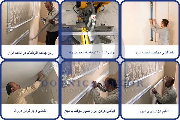 installation - آشنایی با  ابزار گچبری پیش ساخته پلی یورتان و مزایای استفاده از آنها در پروژه های ساخت و ساز و  نوسازی